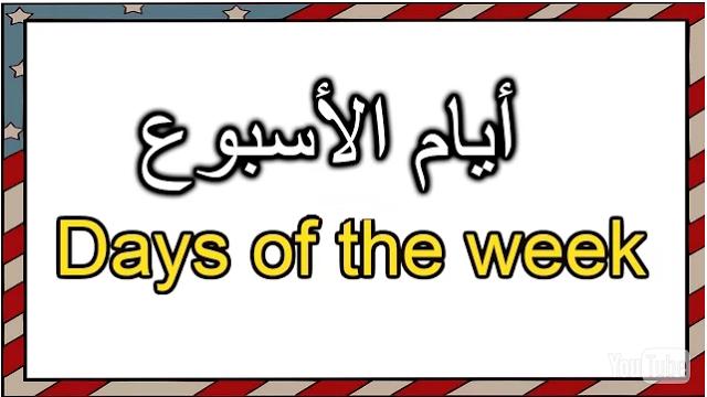 أيام الاسبوع بالانجليزية مترجمة للعربية Flower Background Wallpaper Math Learning