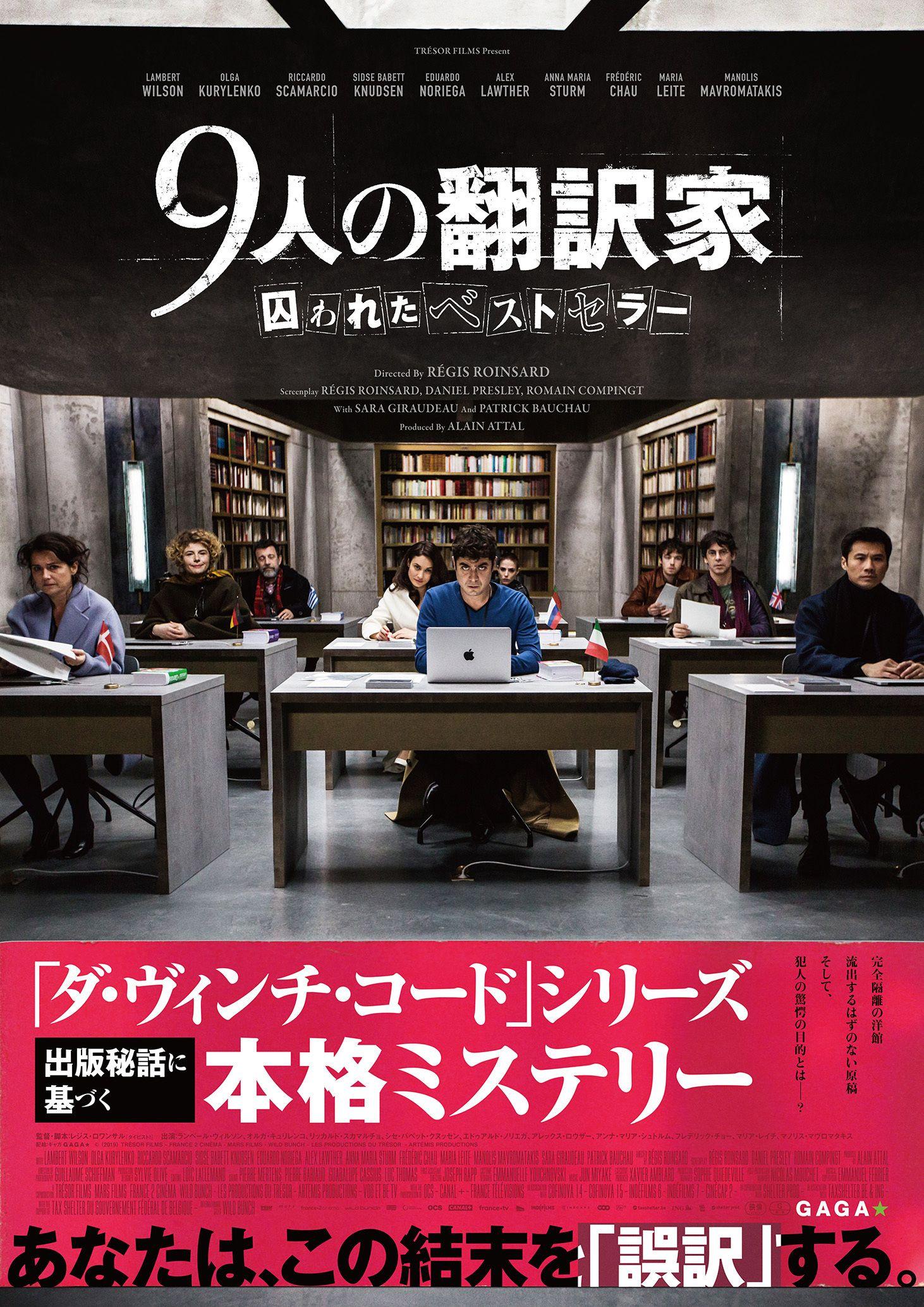 New Movie 期待の新作映画 リバイバル 特集上映 おしゃれまとめの人気アイデア Pinterest Tetsuya Yoshida 2020 ベストセラー 映画 新作映画