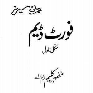 Fort Dam written by Mazhar Kaleem written by Mazhar Kaleem.PdfBooksPk posted this book category of this book is imran-series.Format of  is PDF and file size of pdf file is 3.78 MB.  is very popular among pdfbookspk.com visotors it has been read online 755  times and downloaded 400 times.