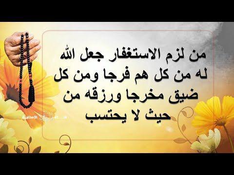 أستغفر الله الذي لا اله الا هو الحي القيوم وأتوب اليه مكرر 100 مرة Arabic Calligraphy Calligraphy