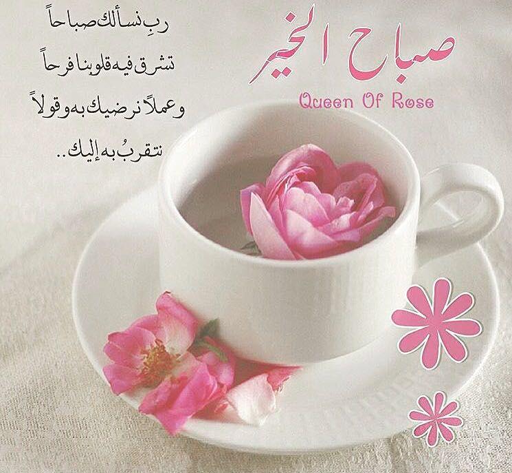 صباح الخير Beautiful Morning Tea Cups New Day