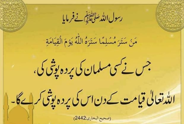 hadees in urdu with english translation - Google Search ...