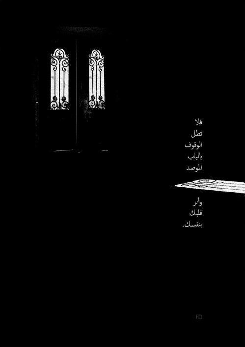 Fariedesign Stroy Creative Illustrations Black White Arabic ابواب موصدة برفق قصة قصيرة Creativity Quotes Words Quotes Interesting Quotes