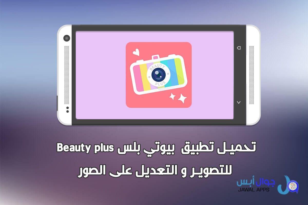 تطبيق بيوتي بلس Beauty Plus للاندرويد و الايفون يعتبر تطبيق بيوتي بلس للاندرويد و الايفون احد افضل تطبيقات التصوير للاندرويد و الايفون و ال Beauty Tablet App