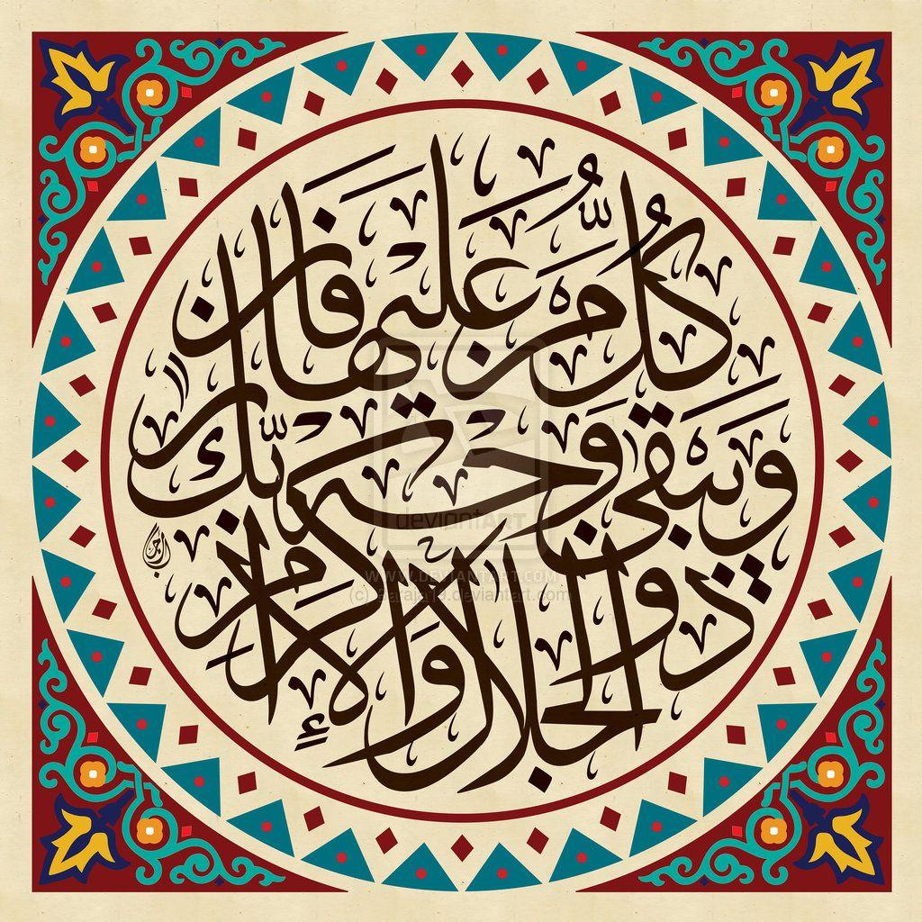 Surah Ar Rahman 26 27 By Baraja19deviantartcom On