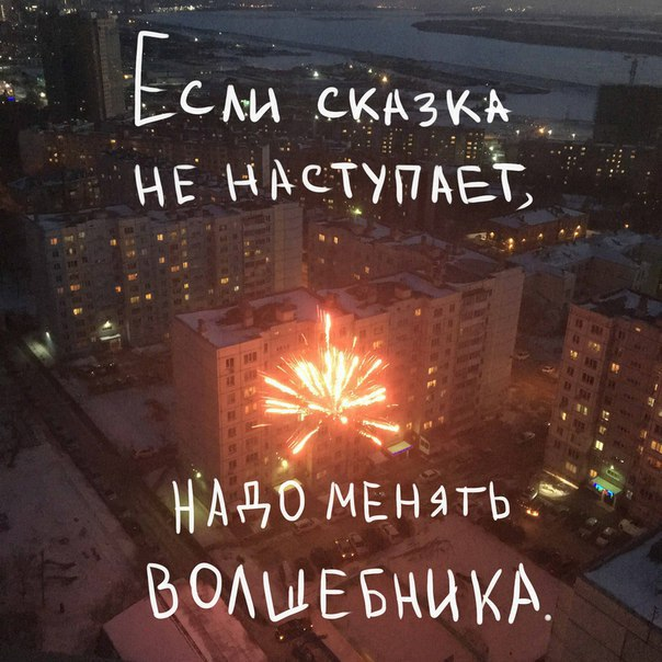 Prikolnye Kartinki S Citatami So Smyslom Korotkie Mudrye Russian Quotes Season Quotes Quotations