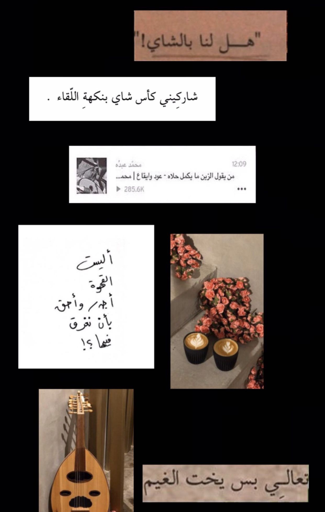 Pin By ـالحـر بـيـه On Text Iphone Wallpaper Quotes Love Love Quotes Wallpaper Arabic Quotes