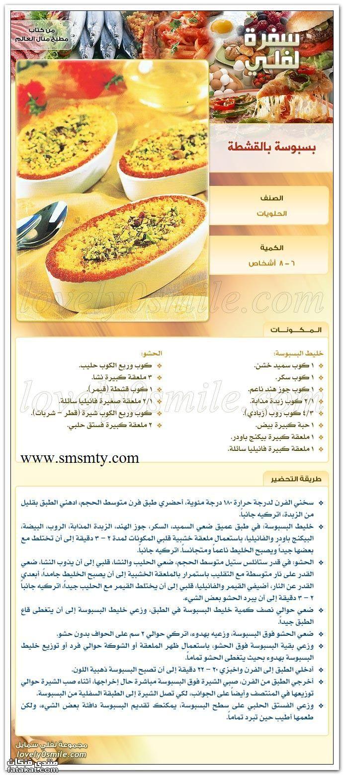 بسبوسة بالقشطة Food Cooking Recipes Egyptian Food