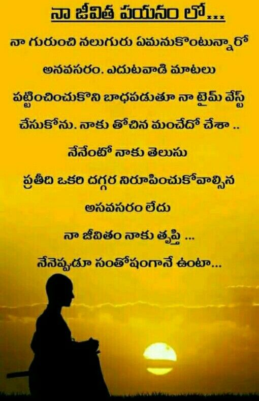 Pin By Alishettisuresh On Suri Pinterest Life Quotes Quotes And