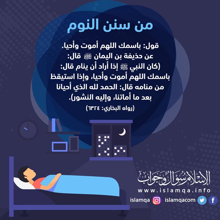 من سنن النوم قول باسمك اللهم أموت وأحيا Islamic Pictures Islam Hadith
