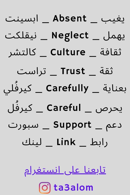 كلمات انجليزية مترجمة Learn English Words English Phrases English Vocabulary Words