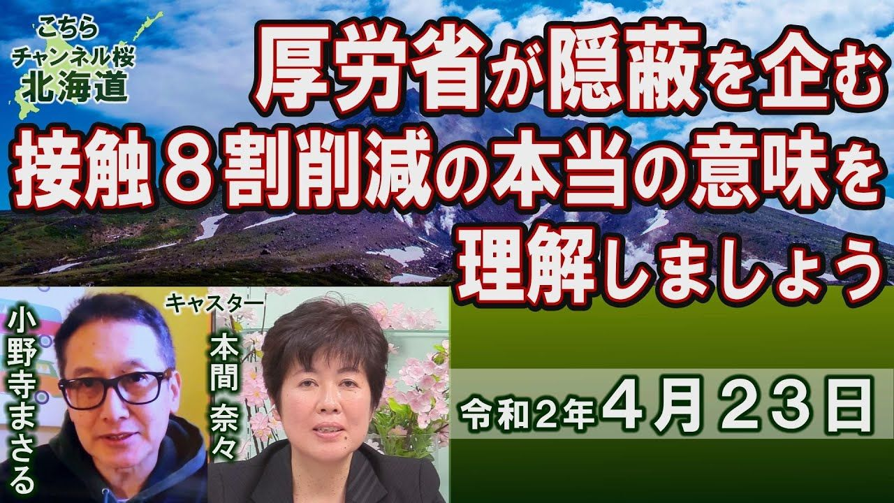桜 チャンネル