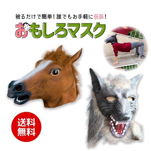 マスク 被り物 かぶりもの アニマルマスク ラバーマスク馬 ウマ 狼 オ? #RakutenIchiba #楽天