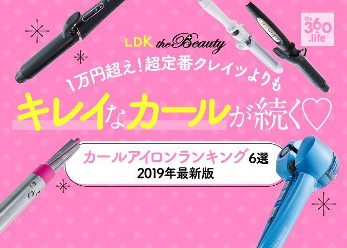カールが続く コテおすすめランキング6選 女性誌 Ldk The Beauty