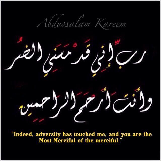 دعاء سيدنا ايوب عليه السلام عند المرض Quran Verses Beautiful Arabic Words Holy Quran