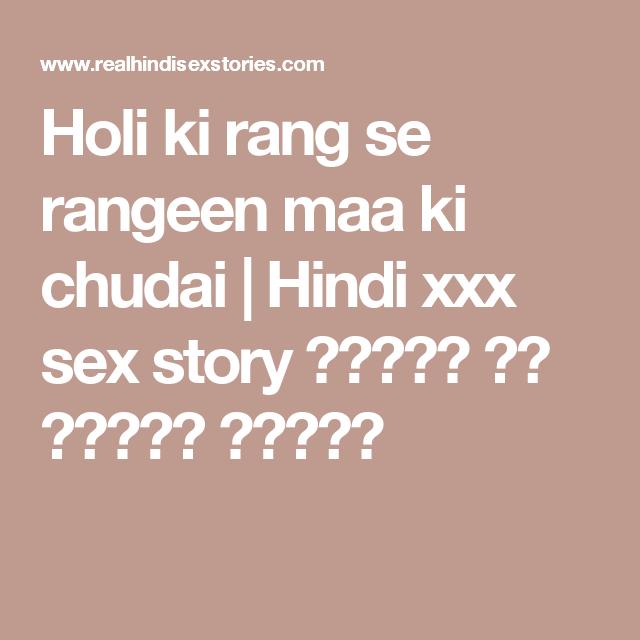 Sex Ki Story Hindi
