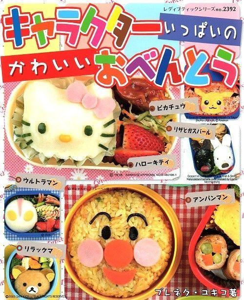 Pretty character artistic bento box pokemon etc japanese recipe book food pretty character artistic bento box pokemon etc japanese recipe book forumfinder Images