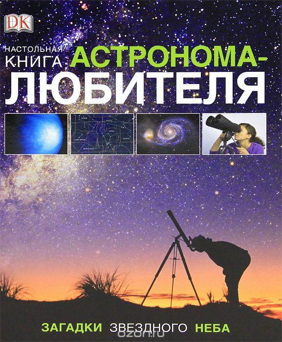 Настольная книга астронома любителя скачать