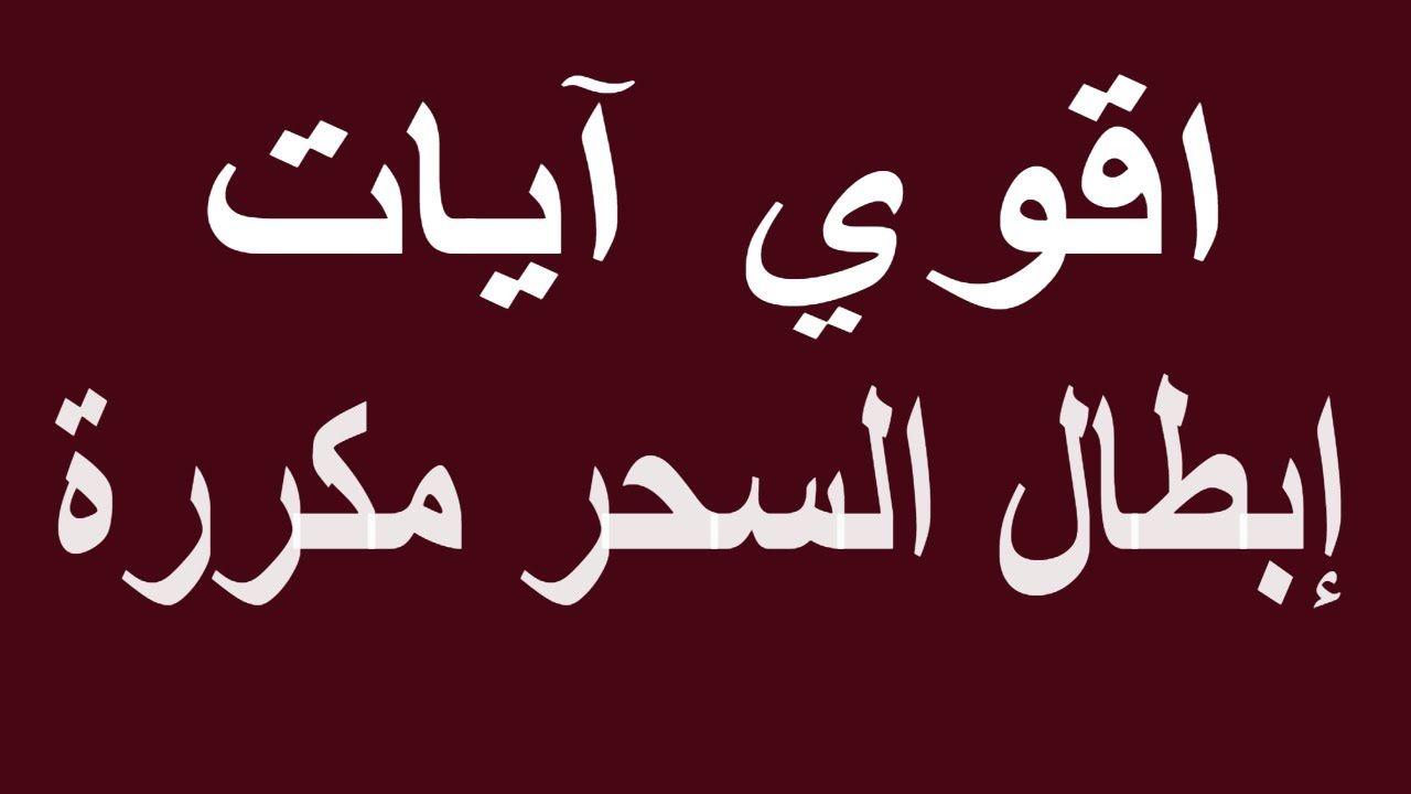 Ar Ruqyah Ash Shariah For Black Magic Black Magic Islamic Quotes Islamic Videos