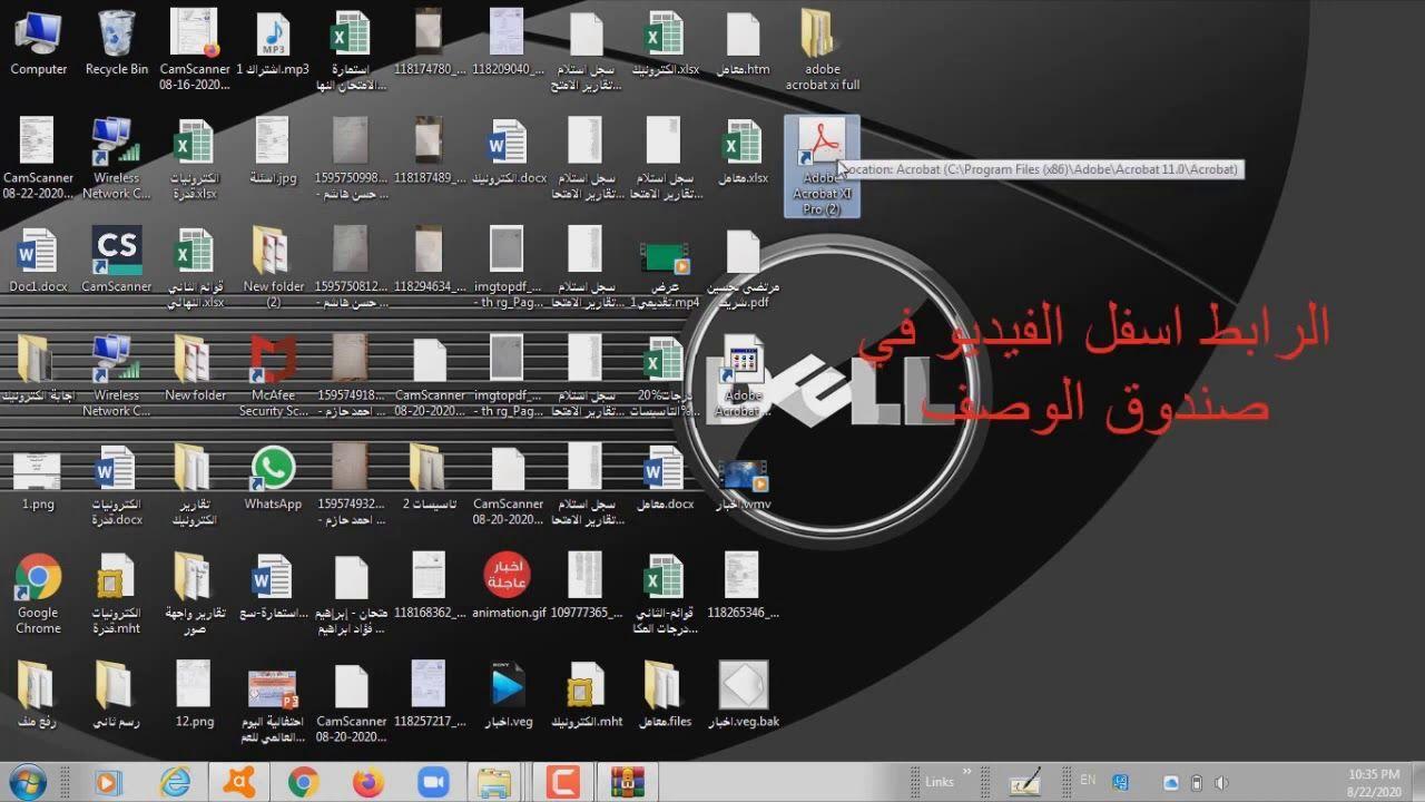 تابع طريقة دمج ملفات Pdf باستخدام برنامج Adobe Acrobat Xi Pro خلال د Chrome Screenshots Desktop Screenshot