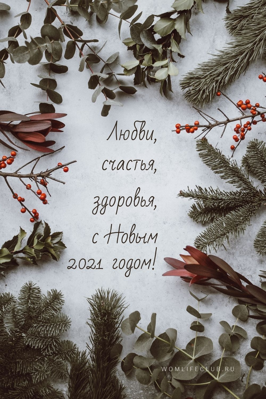 S Novym Godom 2021 Otkrytki Novogodnie Otkrytki Otkrytki Vintazhnye Rozhdestvenskie Otkrytki
