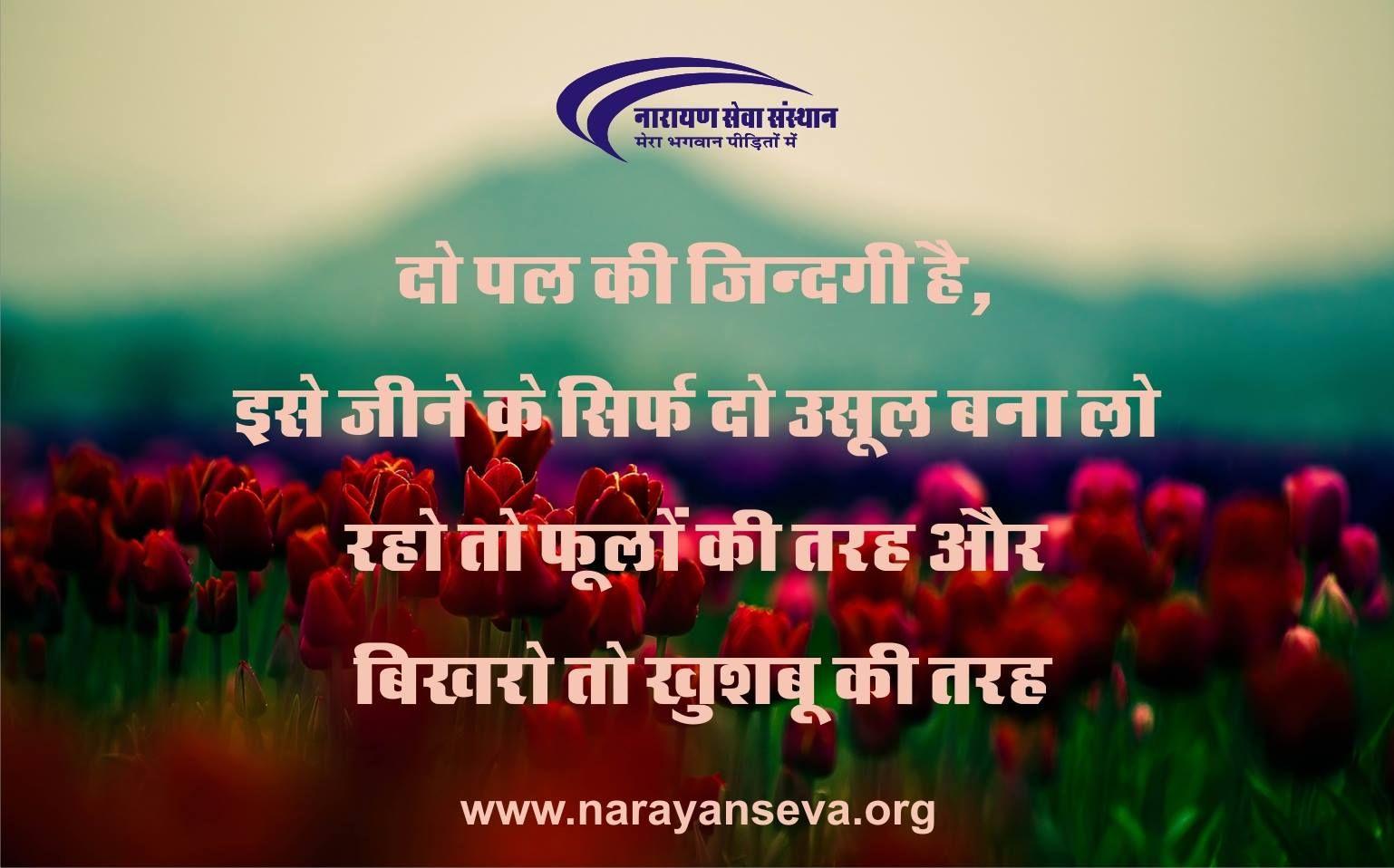 #DailyQuote #Quoteoftheday #motivational #quote #InspirationalQuote #GoodMorning #HappySunday www.narayanseva.org