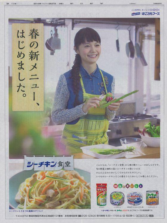 はごろもフーズ シーチキン食堂 新聞広告 宮崎あおい