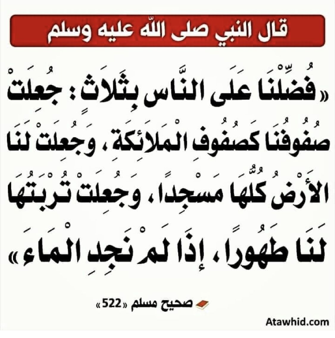 Pin By Zekal On Hadith Ahadith Peace Be Upon Him Islamic Pictures