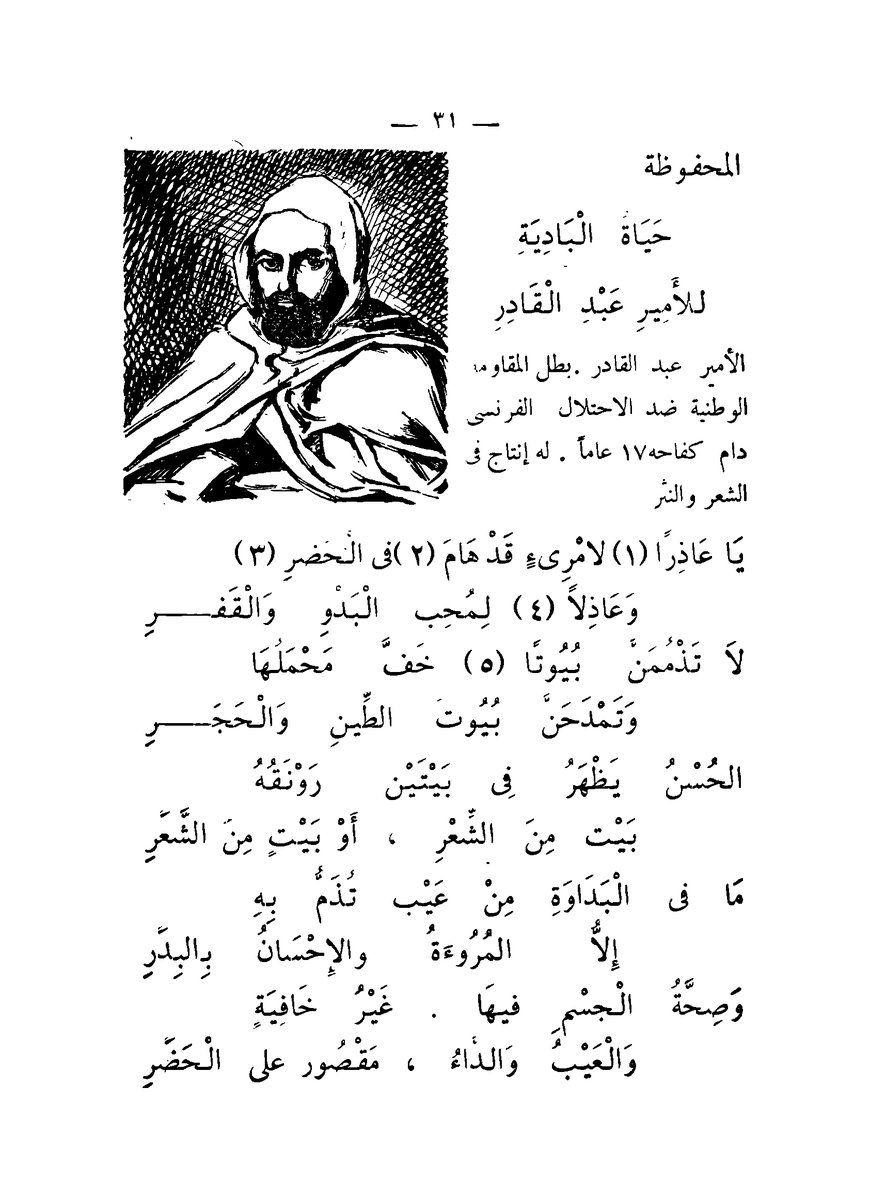 بين عاذل و عاذر و بين حضري و بدوي Learning Arabic Makeup Tutorial Sayings