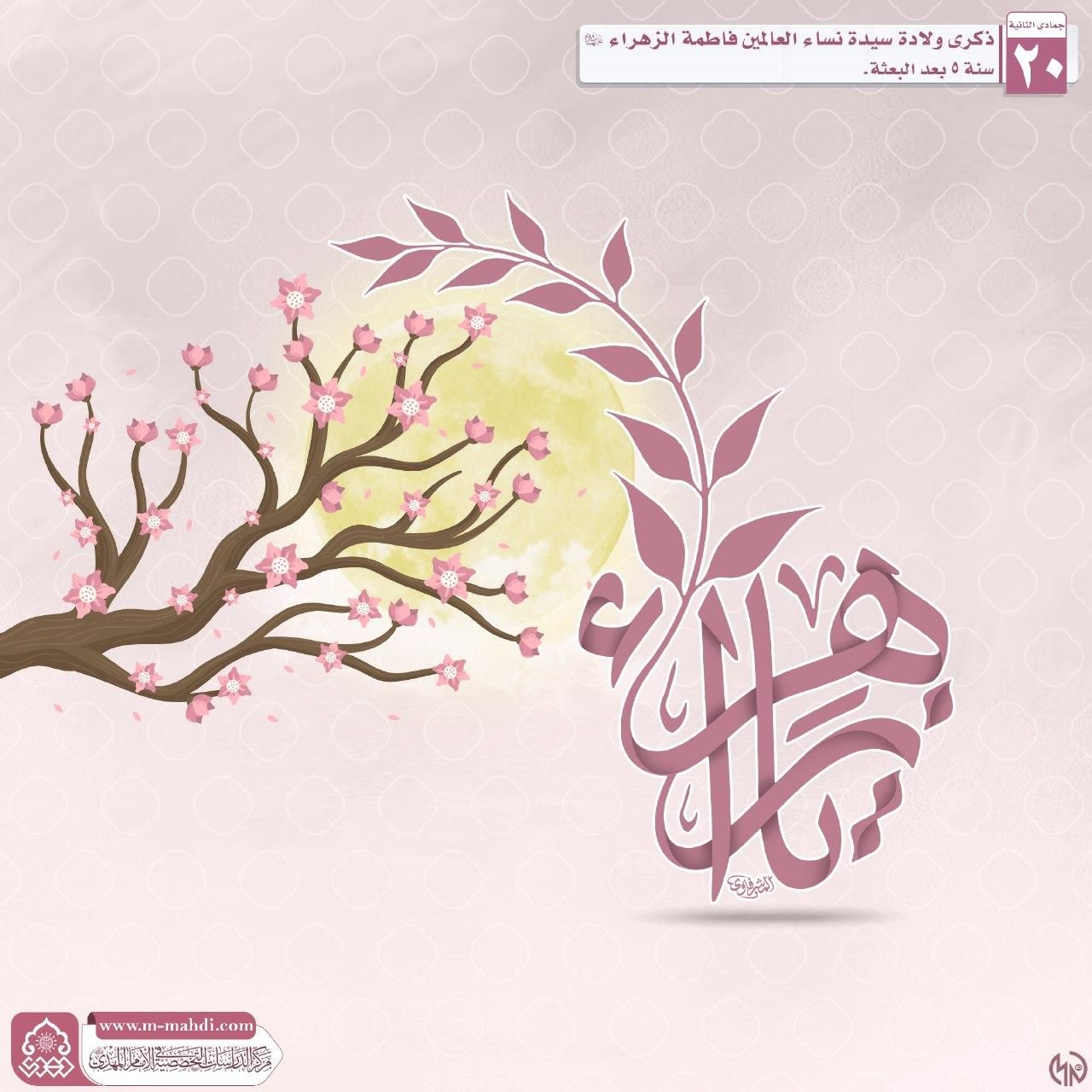 حدث في مثل هذا اليوم Islamic Art Art Flowers
