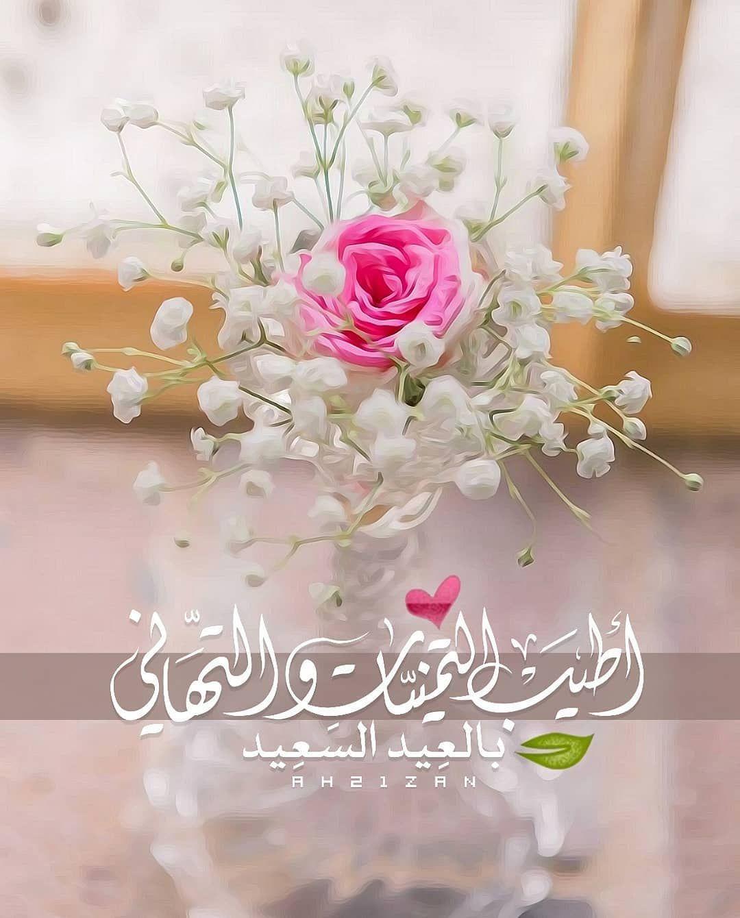 اذ ڪر و ا ال ل هـ On Instagram عيد الفطر كل عام وانتم بخير عيدكم مبارك عيد Eid Mubarak Card Islamic Events Happy New Year Pictures
