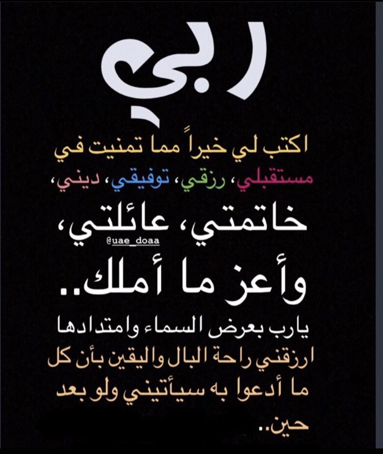 Pin By خليفه On اذكارات Quran Quotes Arabic Calligraphy