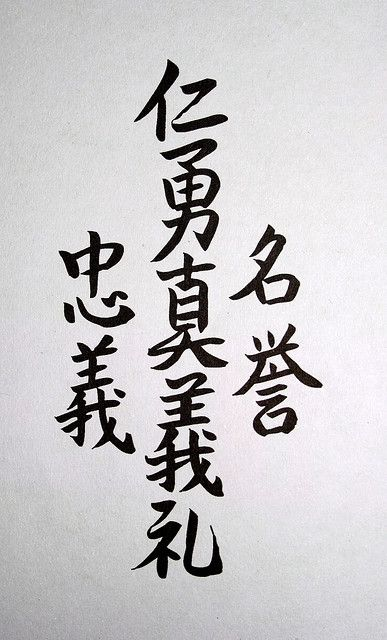 Seven Codes Bushido by jbruntthailand, via Flickr