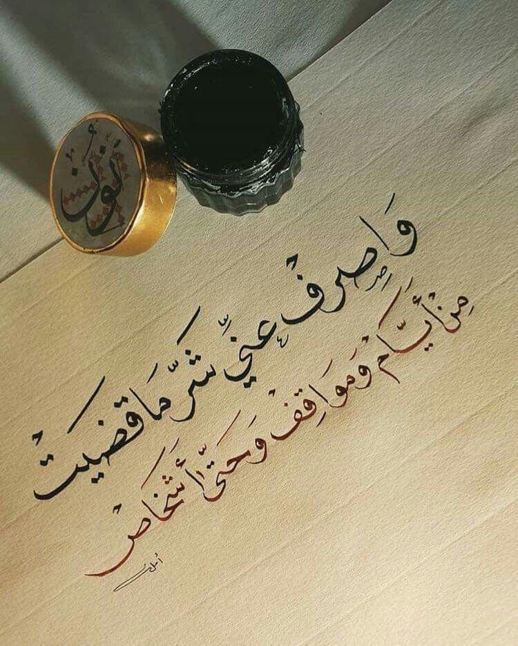 واصرف عني شر ما قضيت من أيام ومواقف وحتي أشخاص Arabic Quotes Arabic Handwriting Beautiful Arabic Words