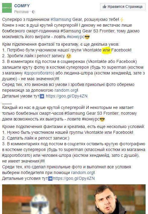 https://www.facebook.com/comfy.ua/posts/1448621601834415  #Comfy етап'ять :-)  1. Потрібно бути учасником нашої групи Vkontakte или Facebook!