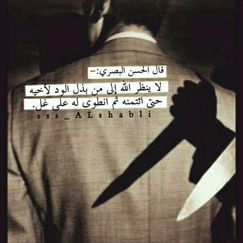 صديق غدر خيانة Cool Words Arabic Quotes Life Quotes