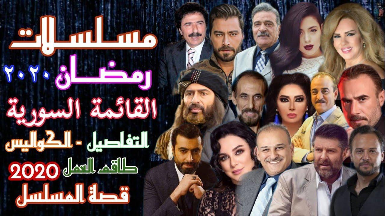 جدول مسلسلات رمضان 2020 السورية قصة المسلسل طاقم العمل كواليس المسلسلات مسلسلات سوريا 2020 Movie Posters Movies Poster