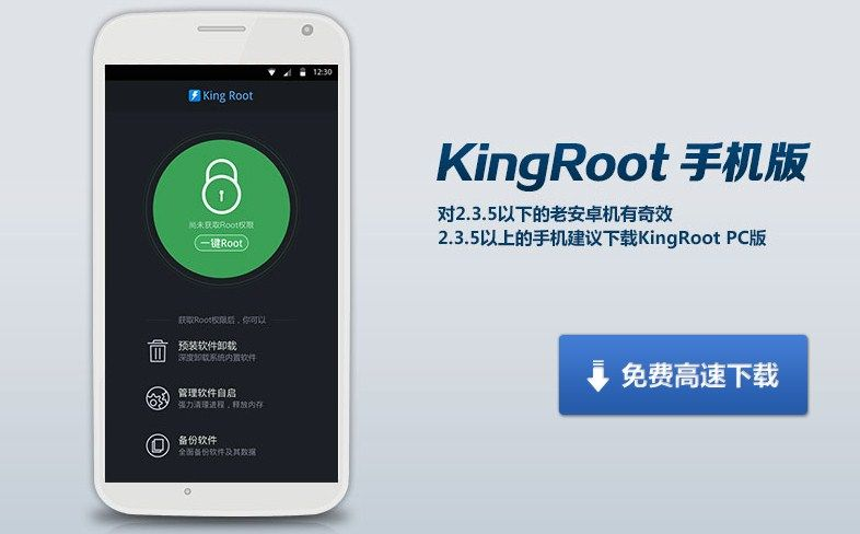 King Root APK Download for Android Latest Version