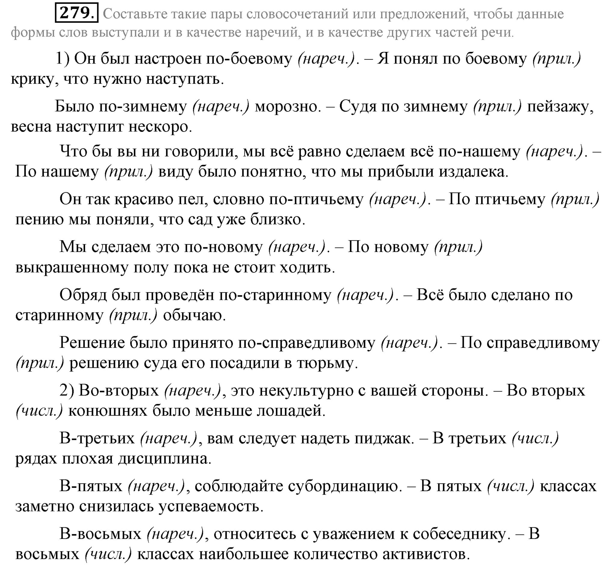 Гдз по русскому языку 7 класс мемозина