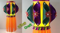 DIY How to make diwali decoration ideas at home easy   Lantern Tutorial For Diwali Festival