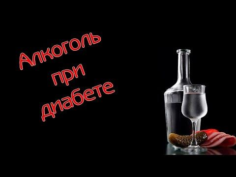 Алкоголь при диабете: можно ли пить пиво и вино. Допустимые дозы ...