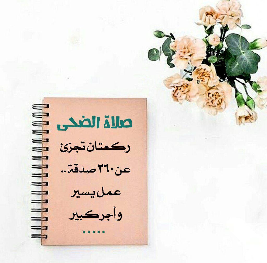 ركعتا الضحى Islam Quran