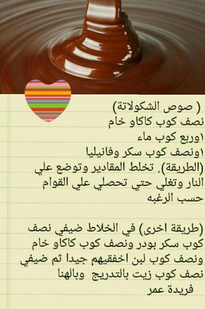 صوص شوكولاته Arabic Food No Dairy Recipes Tunnocks Tea Cakes