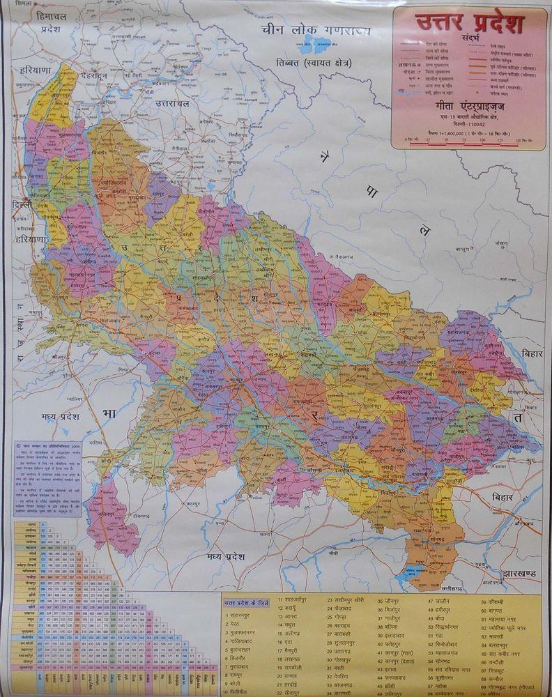 School Chart Print Uttar Pradesh Map in