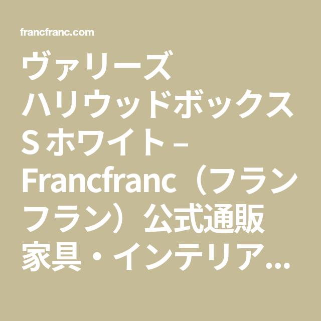 ボックス フラン フラン ハリウッド