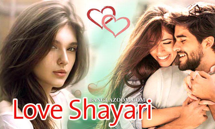 Bengali Love Shayari For Gf Bf Bangla Premer Shayari With