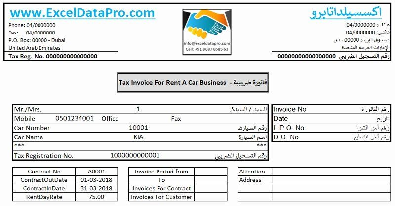 Rent Invoice Template Word Inspirational Download Uae Vat Invoice Format For Rent A Car Business In Invoice Template Word Invoice Template Financial Statement