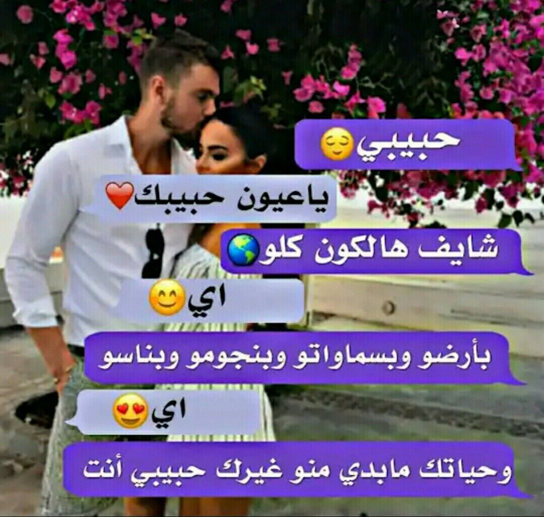 Pin By Amooori On ليتها تقرأ Boyfriend Quotes Love Quotes Quotes