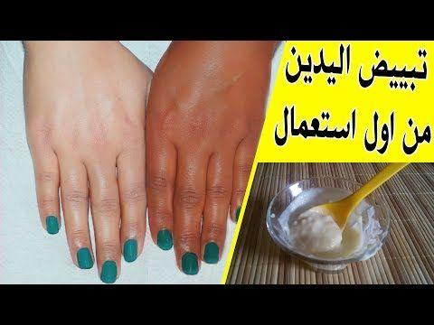 خلطة لتبييض اليدين ستجعل يديك كأيدي النجوم تبيض اليدين من اول استعمال جربي واحكمي بنفسك Youtube Arab Women