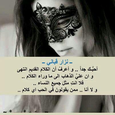 نزار قباني أحبك جدا Best Quotes Arabic Quotes Arabic Words